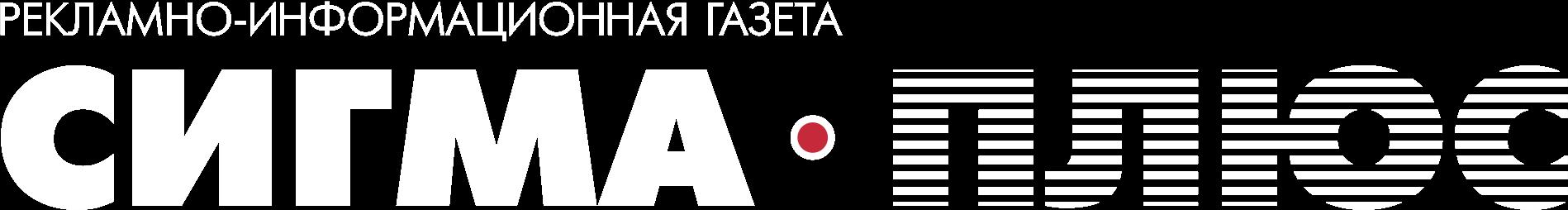 "Ярцево. Pекламно-информационная газета ""Сигма Плюс"""